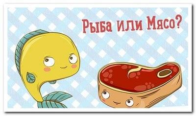 myaso-ryba